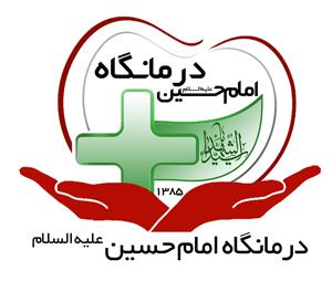 درمانگاه امام حسین (ع) دامغان